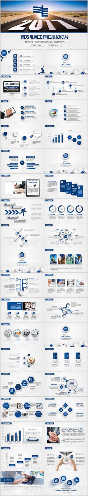 中国南方电网电力工作PPT