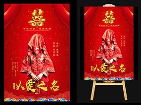 中式婚庆创意海报