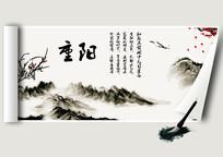 重阳佳节画卷海报
