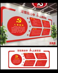 党建五大模版之入党誓词图片