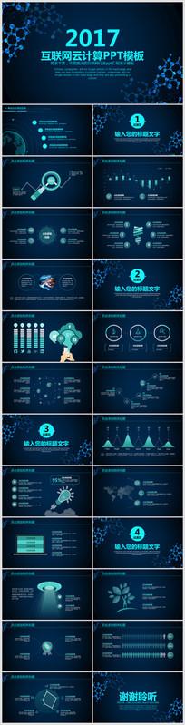 蓝色科技超炫动态PPT模板