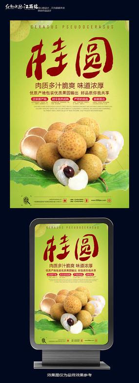 清新桂圆海报设计