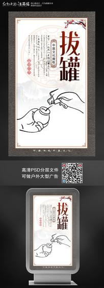 中医文化古典中式挂图之拔罐