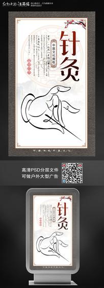 中医文化古典中式挂图之针灸