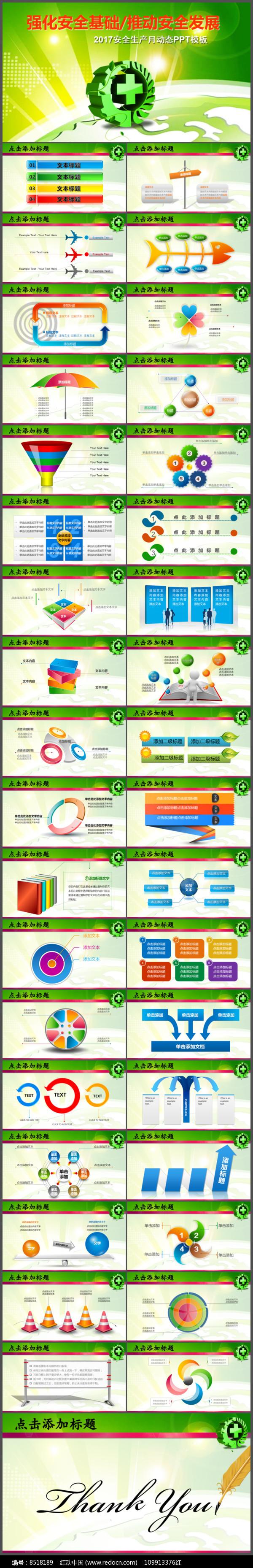 安全生产教育ppt设计模板图片