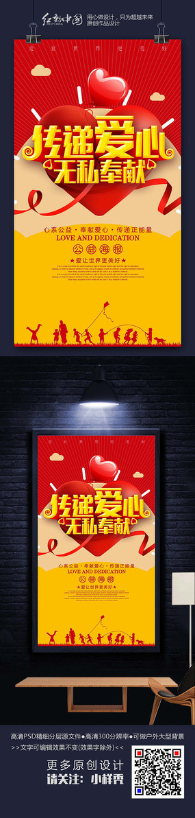 传递爱心无私奉献精品海报设计