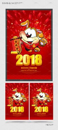 创意手绘2018狗年海报设计