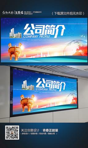 大气蓝色公司简介背景展板设计