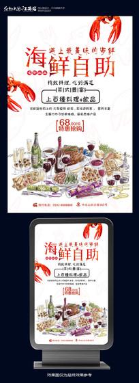 海鲜自助促销海报设计
