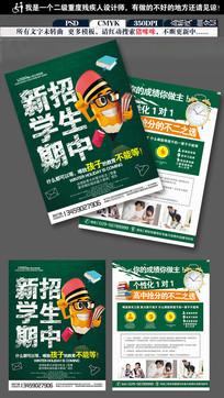 简洁大气幼儿园招生宣传单设计