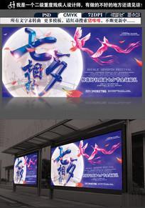 简约创意浪漫七夕宣传海报设计