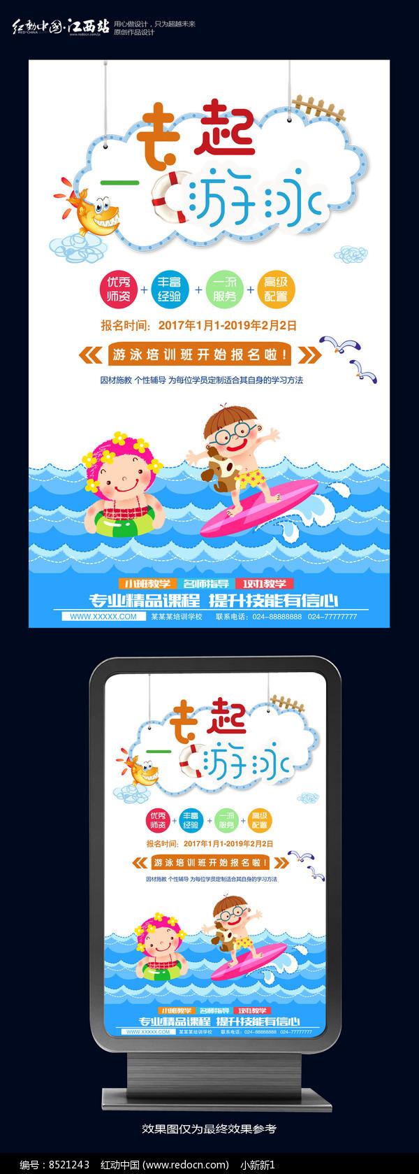 卡通一起去游泳促销海报图片