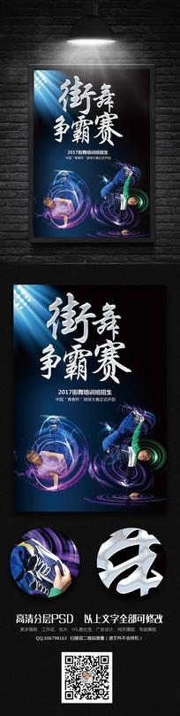 炫酷街舞争霸赛海报设计