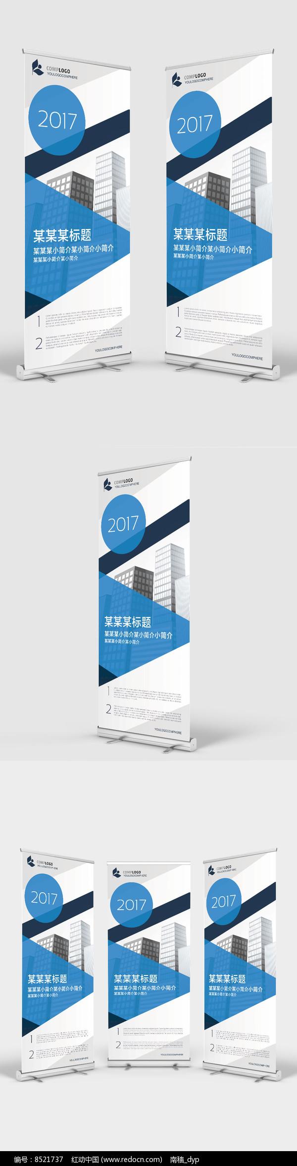 蓝色大气科技企业宣传易拉宝图片