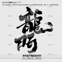 龙门书法字体下载