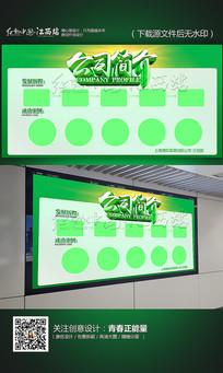 清新绿色公司简介展板背景