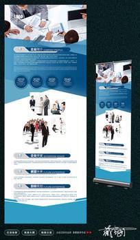 企业公司X展架背景设计