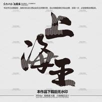 上海王书法字体下载