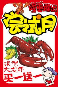 手绘大龙虾POP海报