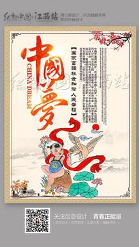 水墨梦娃中国梦系列展板设计