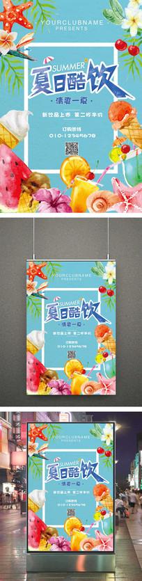 夏日饮品海报设计