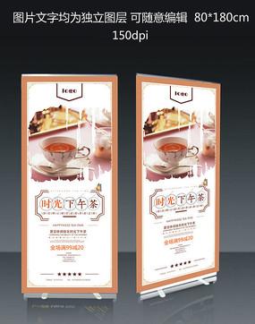 下午茶宣传促销易拉宝x展架
