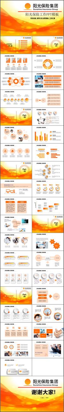 阳光保险集团框架通用版ppt