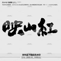 映山红书法字体下载
