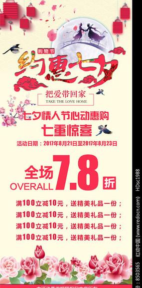 约惠七夕情人节促销活动展架