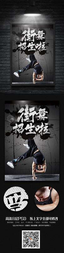 中国风街舞招生海报设计