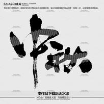 中秋书法字体下载