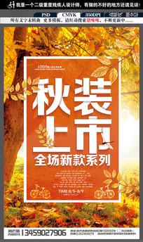 创意秋冬换季促销海报