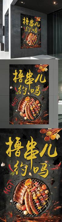 大气撸串儿美食促销海报
