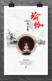 大气瑜伽宣传海报模板设计