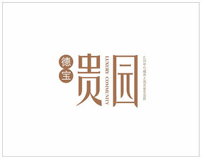 贵园餐饮字体设计 CDR