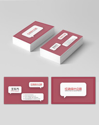 红色大气对话框创意名片