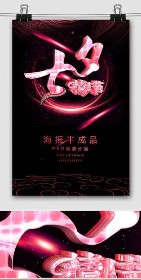 梦幻七夕情人节艺术字促销海报