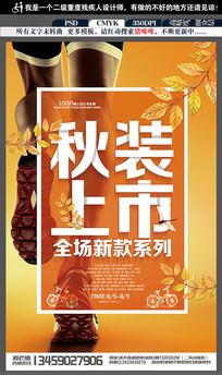 秋季新品上市促销宣传海报