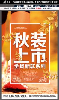 秋天时尚女装促销海报