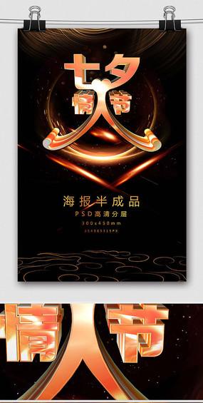 七夕情人节艺术字促销海报