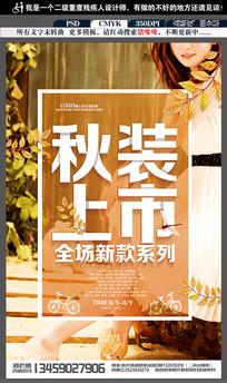 时尚秋装女装秋季海报设计