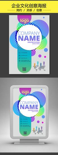 时尚圆形色彩企业海报