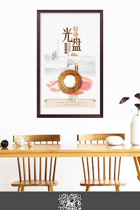 食堂文化展板设计之光盘