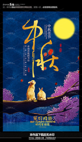 手绘创意中秋节海报设计 PSD