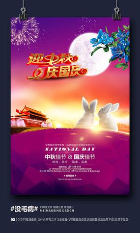 唯美迎中秋庆国庆节日海报