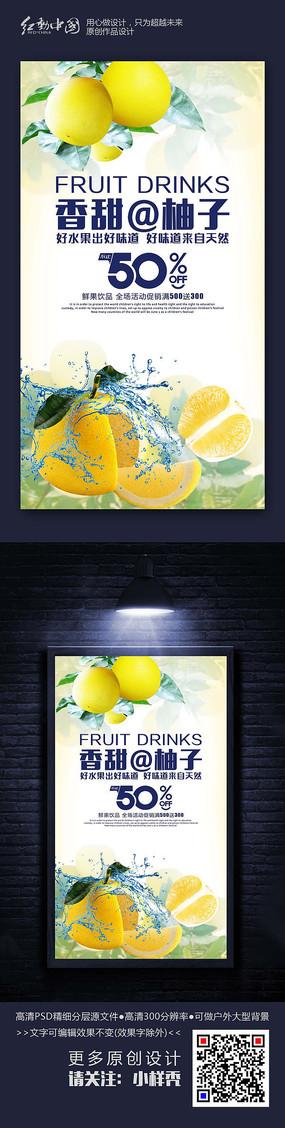 香甜柚子新鲜水果海报设计