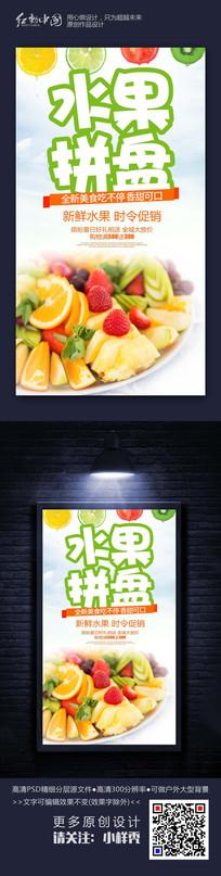 小清新时尚水果拼盘海报素材