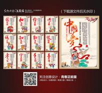 整套漫画系列中国梦展板设计