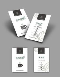 中国风茶馆名片