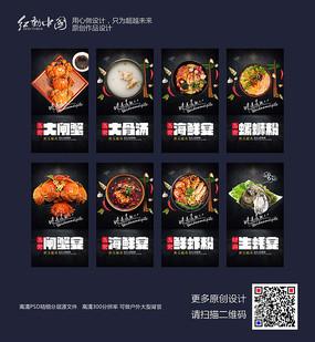 最新美食八联幅宣传海报设计